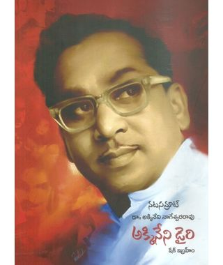 Natasamrat Dr Akkineni Dairy