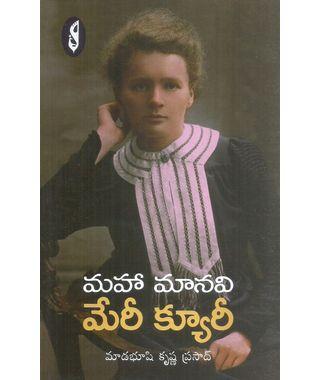 Maha Manavi Marie Curie