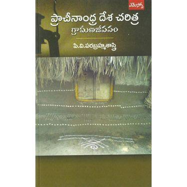 Prachenandra Desa Charitra- Gramena Jeevanam