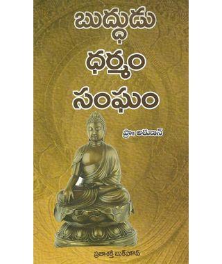 Budhudu Darmam Sangam