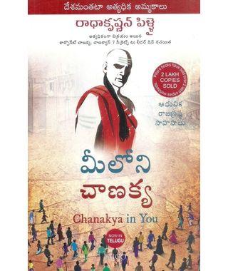Meeloni Chanakya