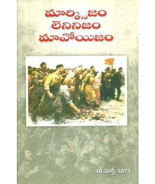 Marxism Leninism Maoism