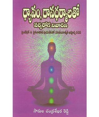 Dhyanam, Dhana Dharmalatho Sarva roga Nivarana
