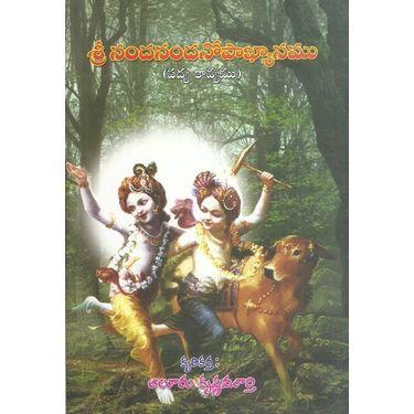 Sri Nandanandanopakhyanamu