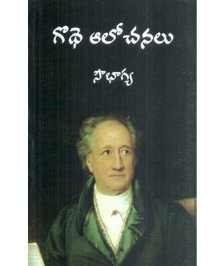 Goethe Alochanalu