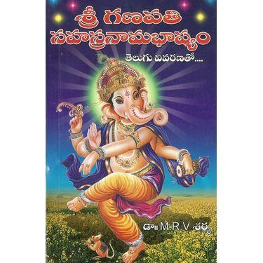 Sri Ganapathi Sahasranama Bhashyam