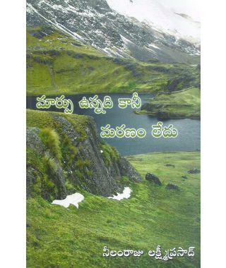 Marpu Unnadi kani Maranam Ledhu