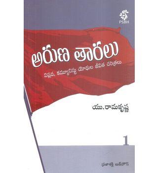 Aruna Taaralu 1, 2, 3