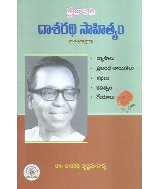 Prajakavi Dasharadhi Sahithyam- 5