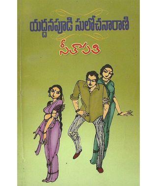 Sithapathi