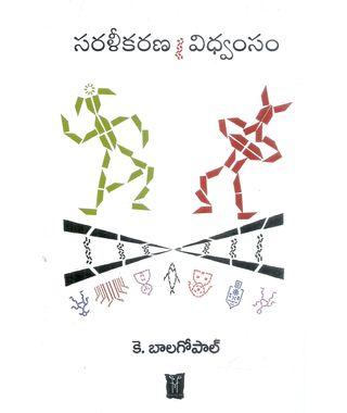 Saralikarana Vidhwamsam