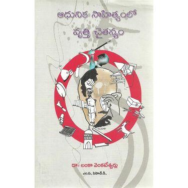 Aadhunika Sahityamlo Vrutti Chaitanyam