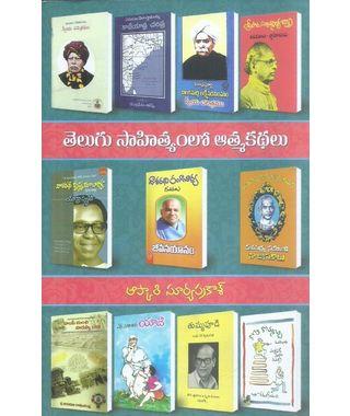 Telugu Sahityamlo Atmakathalu