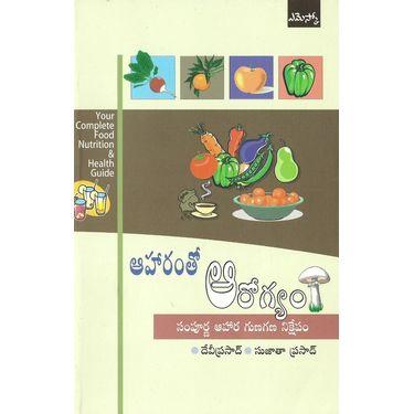 Aharamtho Aroghyam