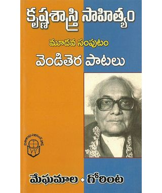 Krishnasastri Sahityam- 3(Venditera Patalu)
