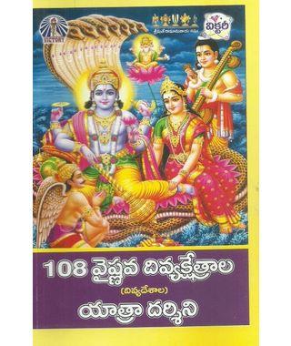 108 Vaishnava Divyakshethraala Yatra Darshini