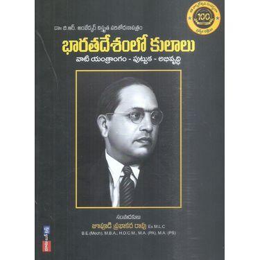 Bharathadesamlo Kulalu Vati Yantrangam- Puttuka- Abhivruddi
