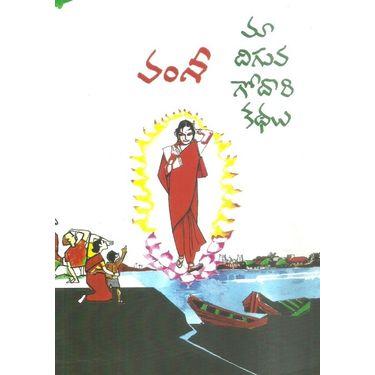 Maa Dhiguva Godari Kadhalu