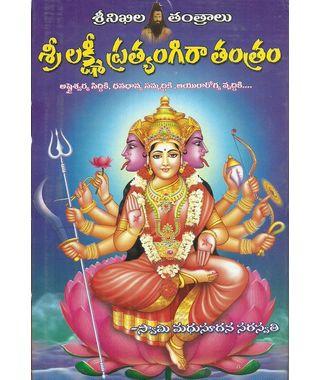 Sri Lakshmi Pratyangira Tantram