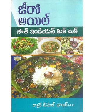 Zero Oil- South Indian Cook book