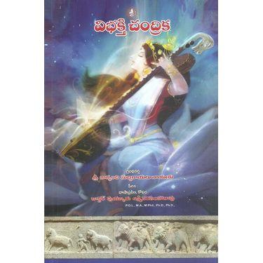 Vibhakti Chandrika