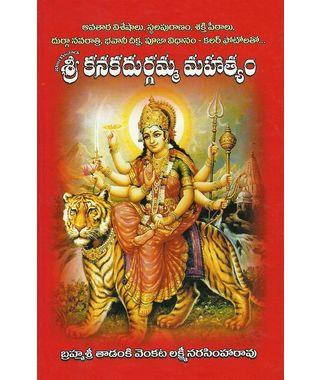 Sri Kanaka Durgamma Mahatyam