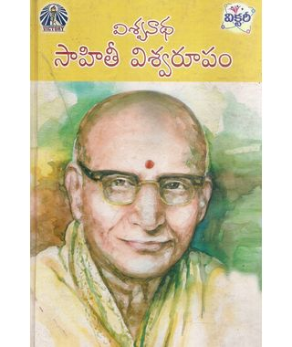 Viswanatha Sahithi Viswarupam