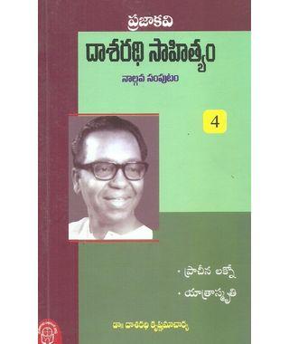Dasarathi Sahityam