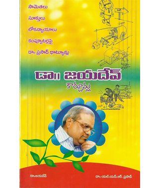 Dr. Jayadev Cartoonlu