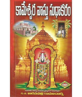 Kameswara Vastu Sudhakaram