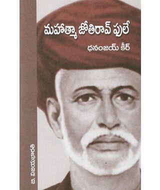 Mahatma Jyothirao Pule