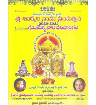 Sri Sarvari Nama Savtsara 2020- 2021 Srimathiramala Gudimella Vari panchangam