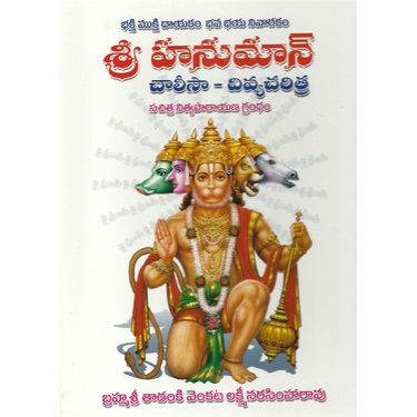 Sri Hanuman chalisa Divyacharitra