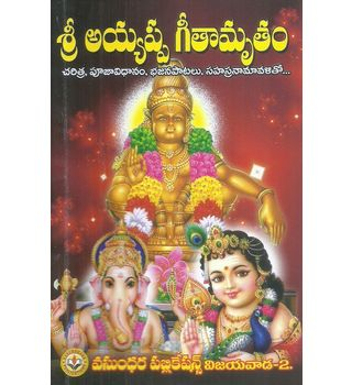 Sri Ayyappa Geethamrutham