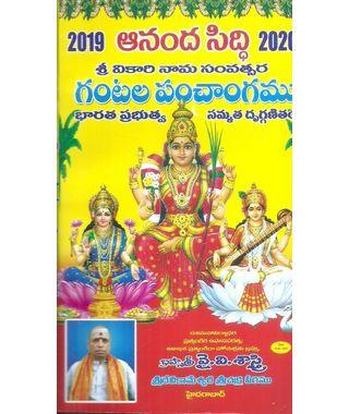 Anandhasiddi Gantala Panchangamu 2019- 2020