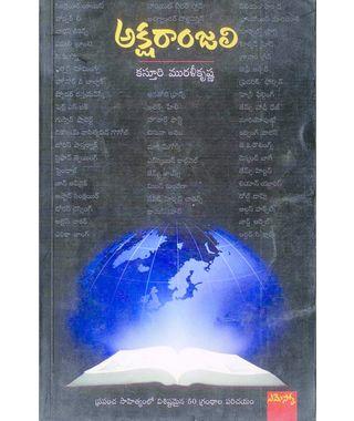Aksharanjali