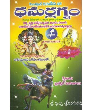 Dhanurlagnam