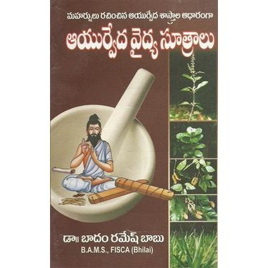 Ayurveda Vidya Sutralu