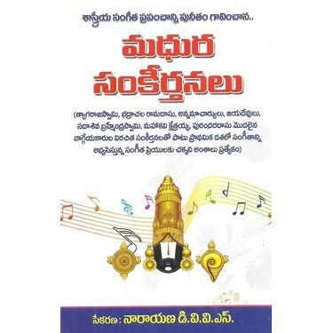 Madhura Sankeertanalu