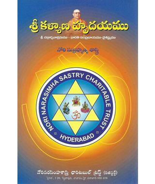 Sri Kalyana Hrudayam