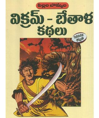 Pillala Bommala Vikrama Bhetala Kadhalu