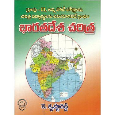 Bharathadesa Charitra
