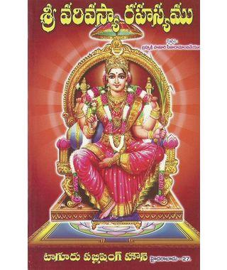 Sri Varivasya Rahasyamu