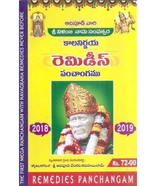 Kalanirnaya Remedies Panchangamu 2018- 2019