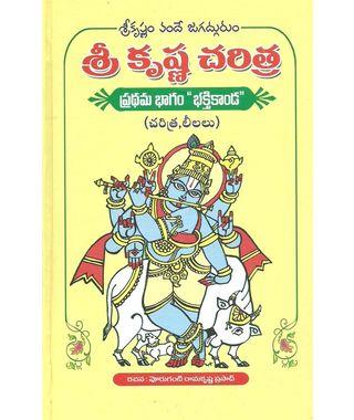 Sri Krishna Charitra