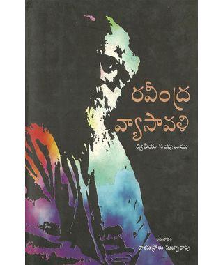 Ravindra Vyasavali 2