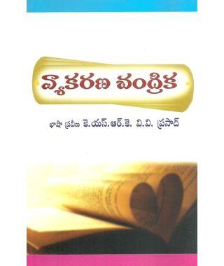 Vyakarana Chandrika