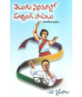 Telugu Cinemaallo Dabbing Paatalu