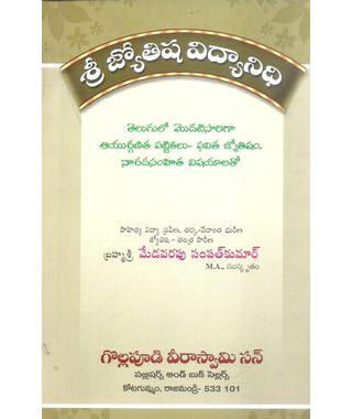 Sri Jyotishya Vidyanidhi
