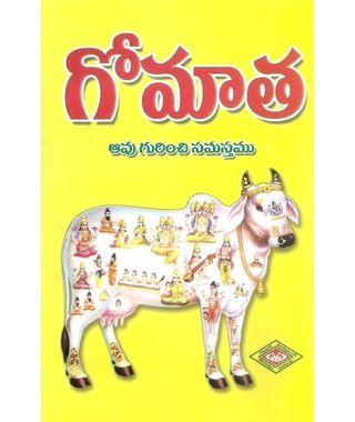 Gomatha- Aavu Gurinchi Samastamu